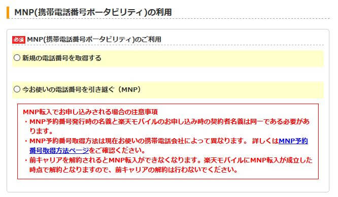 MNP(携帯電話番号ポータビリティ)の利用