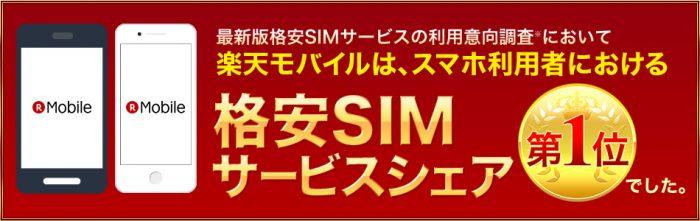 楽天モバイルは人気の格安SIM