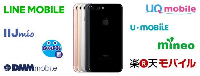 iPhone7 Plusを安く使う方法