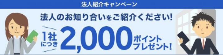 楽天モバイル 法人紹介