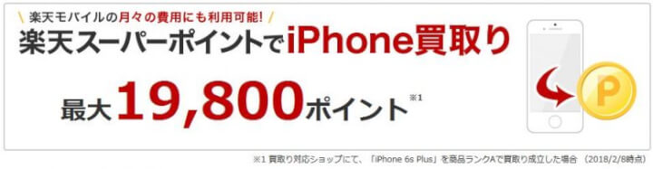 楽天モバイルでiPhone端末買取中