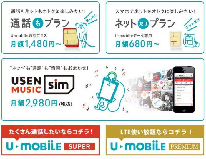 U-mobileの料金
