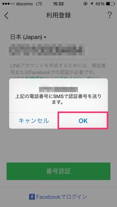 アプリ認証
