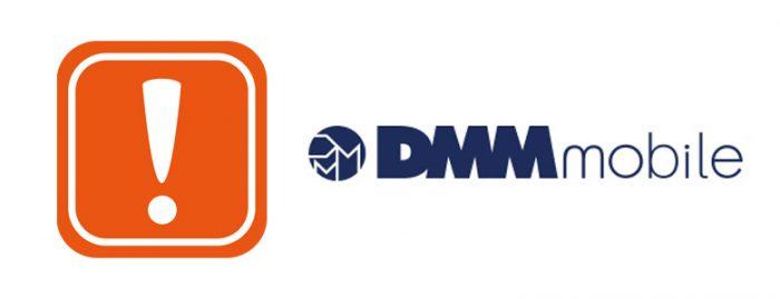 DMMモバイルのデメリット