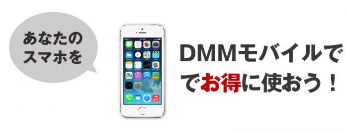 DMMモバイルでスマホをお得に使う