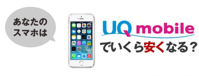 UQモバイルでどれくらい安くなる?
