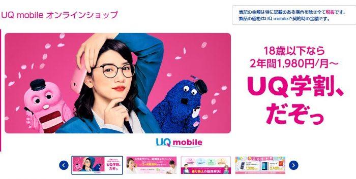 UQモバイルに申し込む