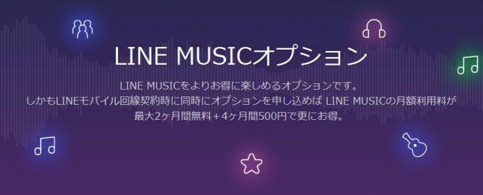 LINE MUSICオプションが2ヶ月間無料+4ヶ月間割引キャンペーン!