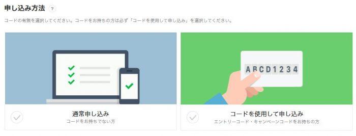 申込方法の選択