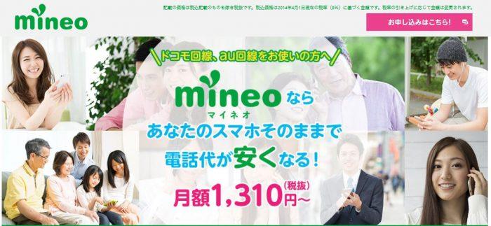 mineo(マイネオ)公式サイトから申込