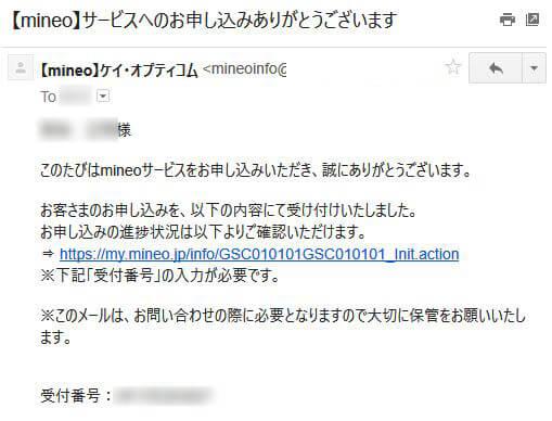 【mineo】サービスへのお申し込みありがとうございます