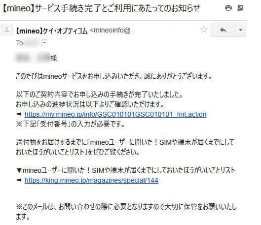 【mineo】サービス手続き完了とご利用にあたってのお知らせ