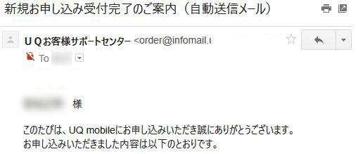 新規お申し込み受付完了のご案内(自動送信メール)