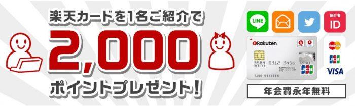 楽天カード紹介で2000ポイントプレゼント