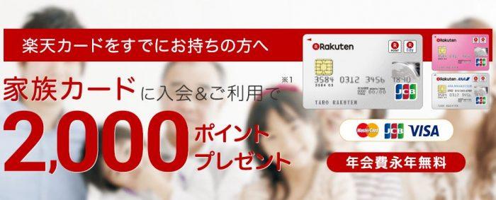 家族カード入会&利用で最大2000ポイントプレゼント!