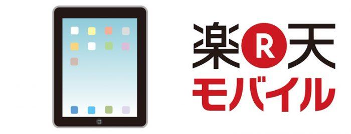 楽天モバイルをiPadで安く使う方法