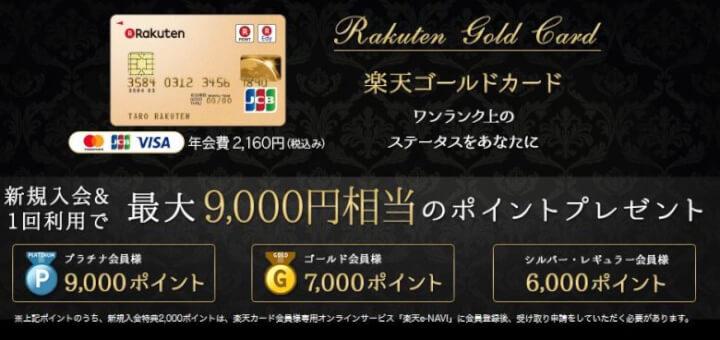楽天ゴールドカード入会で9000ポイントプレゼント
