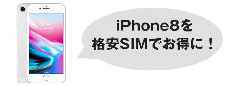 iPhone8・iPhone8 Plusを格安SIMでお得に使う方法