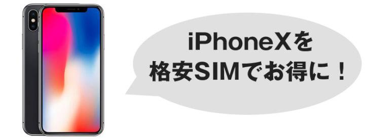 iPhoneXを格安SIMでお得に使う方法