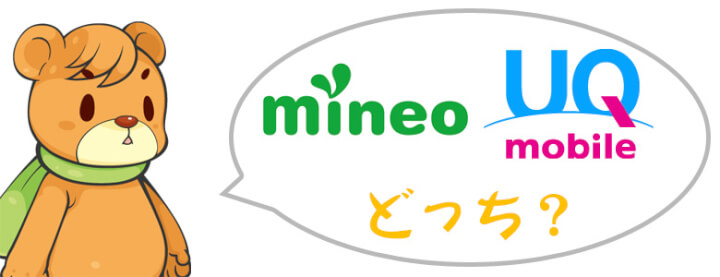 mineo(マイネオ)とUQモバイルはどちらが良いか