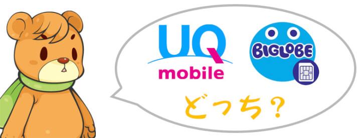 UQモバイルとBIGLOBEモバイルはどちらが良いか?