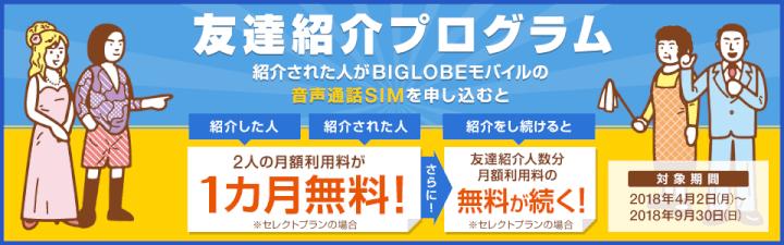 友達紹介プログラム