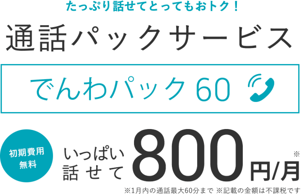 でんわパック60