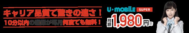 U-mobile SUPER Talk