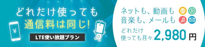 U-mobile LTE使い放題