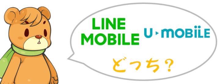 LINEモバイルとU-mobile(ユーモバイル)はどちらが良いか?