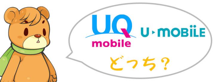 UQモバイルとU-mobile(ユーモバイル)はどちらが良いか
