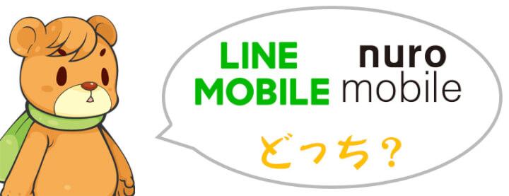 LINEモバイルとnuroモバイルはどちらが良いか?