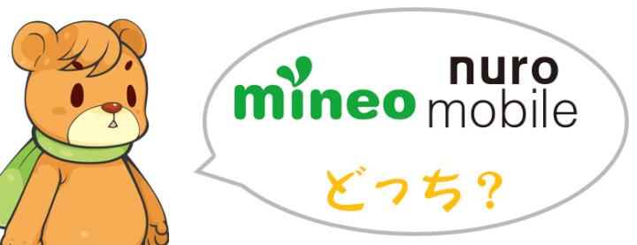 mineo(マイネオ)とnuroモバイルはどちらが良いか