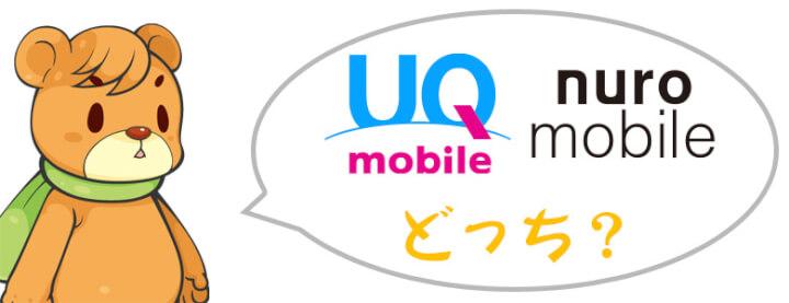 UQモバイルとnuroモバイルはどちらが良いか