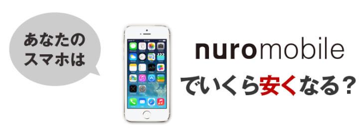 nuroモバイルの料金シミュレーション