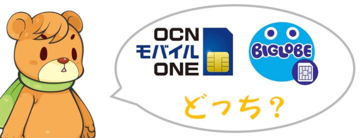 OCNモバイルONEとBIGLOBEモバイルはどちらが良いか?