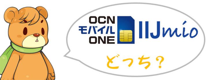 OCNモバイルONEとIIJmio(みおふぉん)はどちらが良いか?