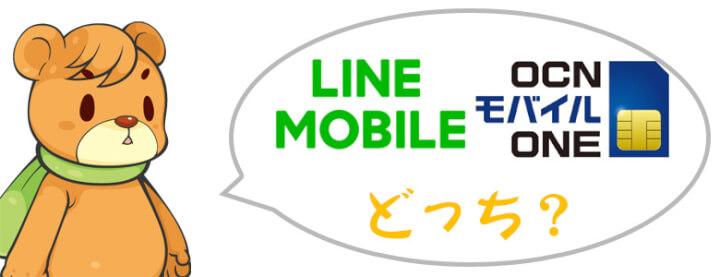 LINEモバイルとOCNモバイルONEはどちらが良いか?