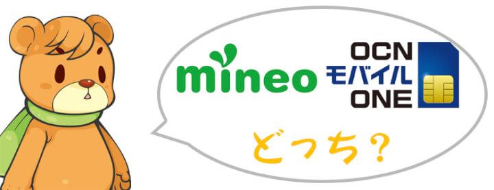mineo(マイネオ)とOCNモバイルONEはどちらが良いか