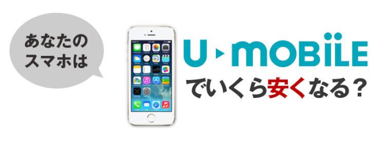 U-mobileでいくら安くなるか