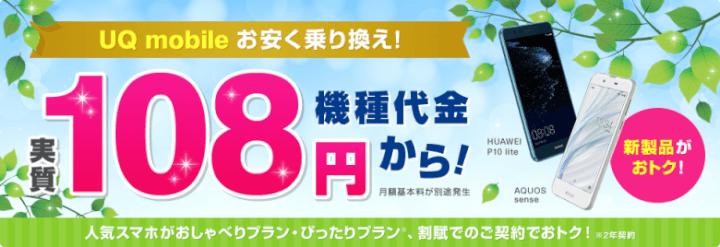 人気の格安スマホが実質108円で買える割引キャンペーン!