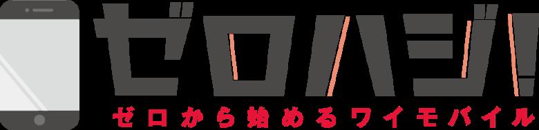 ゼロハジ!ゼロから始めるワイモバイル(Y!mobile)